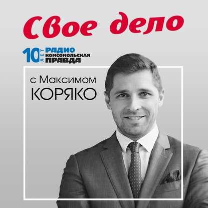 Фото - Радио «Комсомольская правда» Налоговые системы в России. А так ли уж много платит бизнес государству? сергей зверев вор платит по счетам