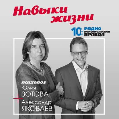 Радио «Комсомольская правда» Ревность: что это такое на самом деле радио комсомольская правда эксперты завершили исследования на месте трагедии