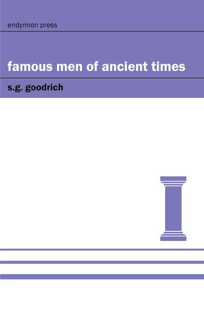 Фото - S. G. Goodrich Famous Men of Ancient Times bolton sarah knowles famous men of science