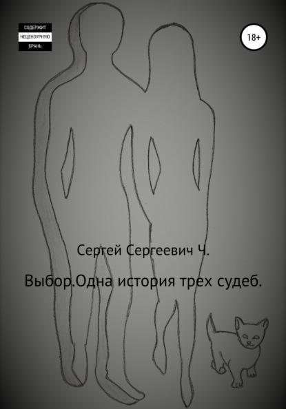 Сергей Сергеевич Чайка Выбор. Одна история трех судеб