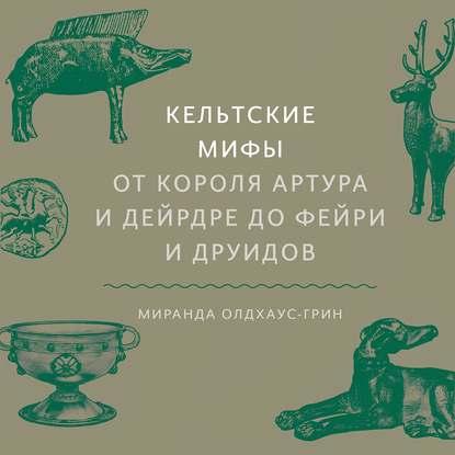 Миранда Олдхаус-Грин. Кельтские мифы