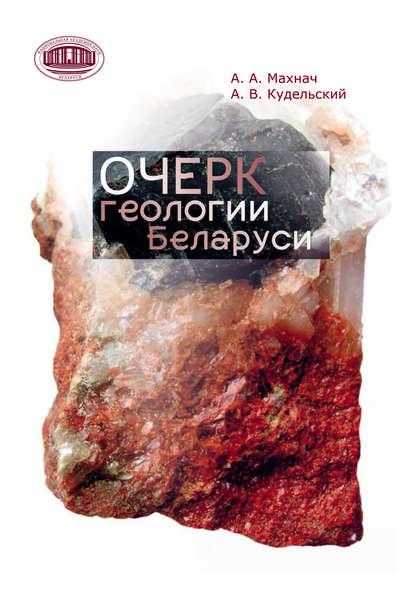 Очерк геологии Беларуси