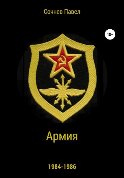 Павел Николаевич Сочнев Армия ты у меня одна м бегун