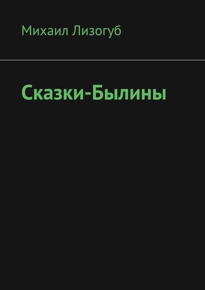 Михаил Лизогуб Сказки-былины н с тихонравов русские былины старой и новой записи