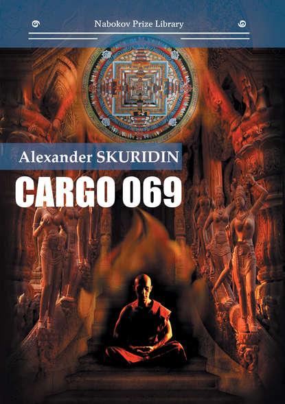 цена на Александр Скуридин Cargo 069
