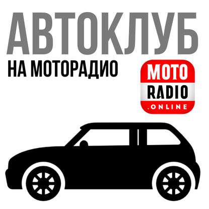 Александр Цыпин Проблесковые огни на дорогах- как водителю ориентироваться? Автоклуб на МОТОРАДИО.