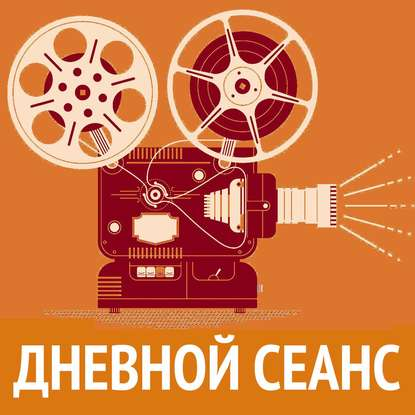 Фото - Илья Либман Кинопрокат в России: вчера, сегодня, завтра илья либман глава 8 свой среди чужих