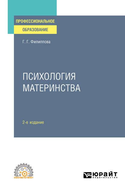 Психология материнства 2-е изд., испр. и доп. Учебное пособие для СПО