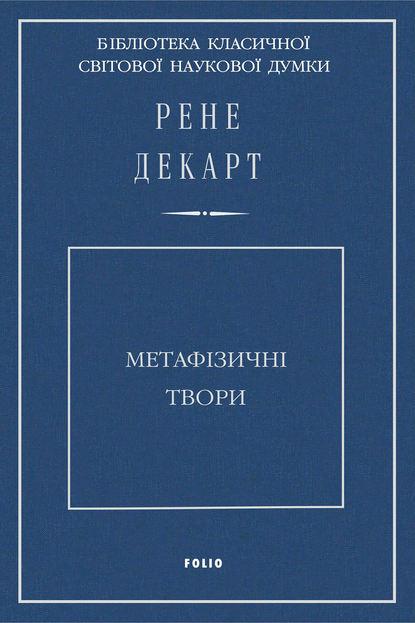 Рене Декарт Метафізичні твори рене декарт metodin esitys