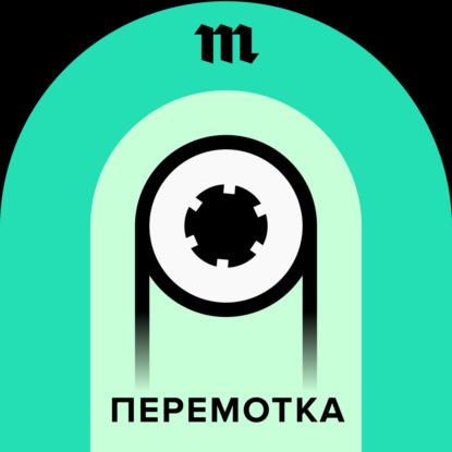 Новый сезон «Перемотки»! История России в семейных аудиозаписях