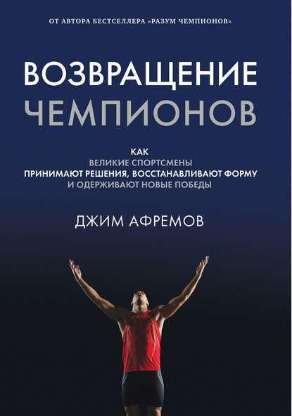 Джим Афремов Возвращение чемпионов недорого