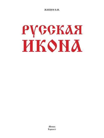 Фото - В. М. Жабцев Русская икона в м жабцев строим дом наружные стены