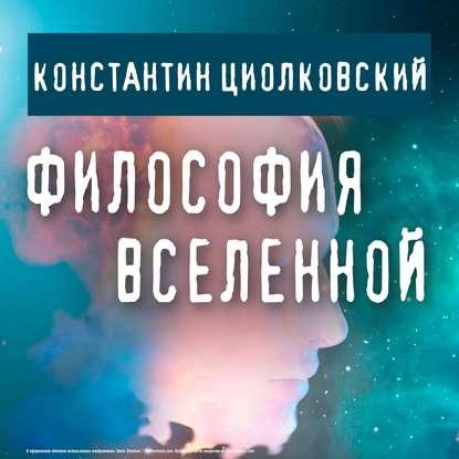 Константин Циолковский Философия Вселенной константин циолковский философия вселенной