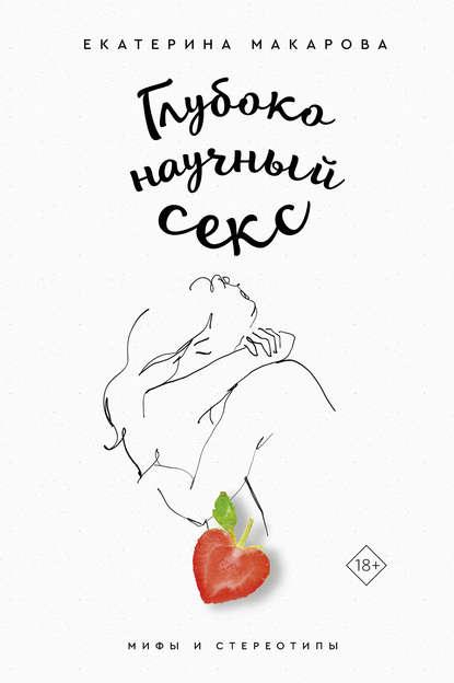 Екатерина Макарова Глубоко научный секс: мифы и стереотипы макарова е глубоко научный секс мифы и стереотипы