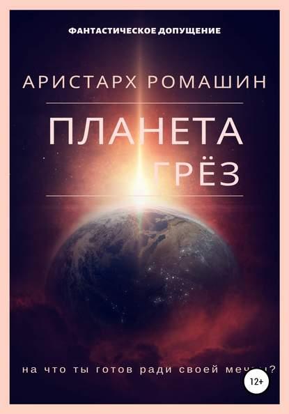 Фото - Аристарх Ромашин Планета Грёз чудесная планета земля