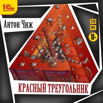 Чиж Антон Красный Треугольник обложка