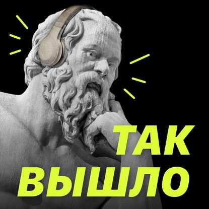 Фото - Андрей Бабицкий Что хуже — плохой запах или инцест? Вопросы слушателей андрей бабицкий лучший в мире этический подкаст вопросы слушателей