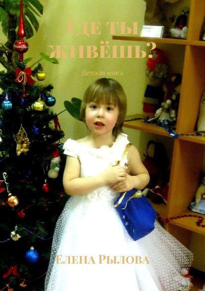 Елена Рылова Где ты живёшь? Детская книга