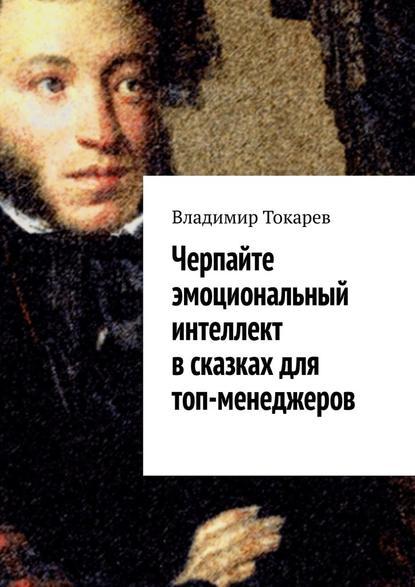 Токарев Владимир - Черпайте эмоциональный интеллект всказках для топ-менеджеров