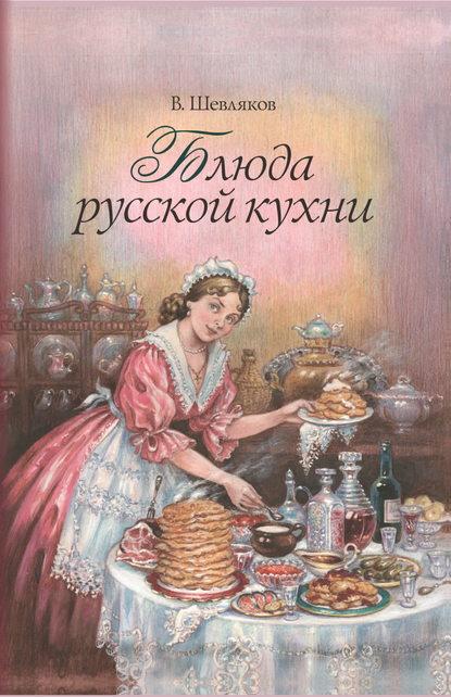 Владимир Шевляков Блюда русской кухни
