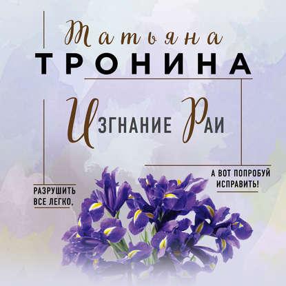 Тронина Татьяна Михайловна Изгнание Раи обложка