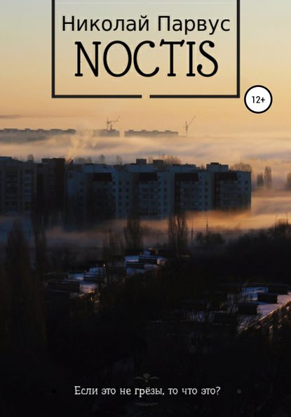 Николай Алексеевич Парвус Ноктис сон б расколдовать человека зарницы духа м сон