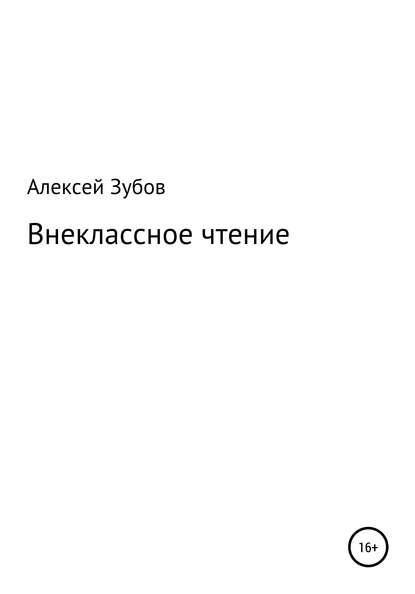 Фото - Алексей Николаевич Зубов. Внеклассное чтение алексей зубов рождение богини