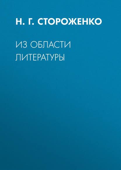 цена на Н. Г. Стороженко Из области литературы