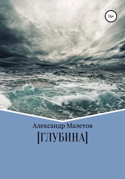 Глубина - Александр Александрович Малетов