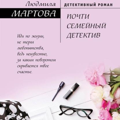 Мартова Людмила Почти семейный детектив обложка