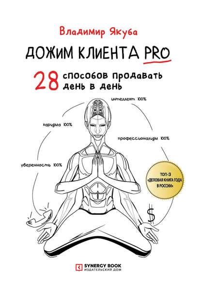 Владимир Якуба Дожим клиента PRO: 28 способов продавать день в день