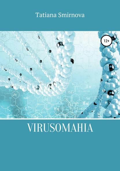 Tatiana Smirnova Virusomahia carl dixon strange way to live