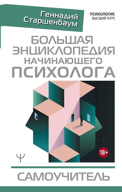 Геннадий Старшенбаум. Большая энциклопедия начинающего психолога. Самоучитель