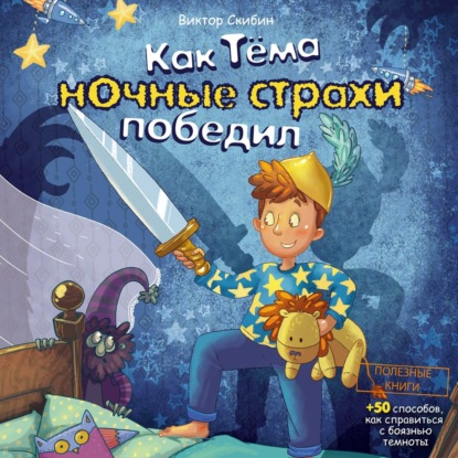 Скибин Виктор Сергеевич Как Тёма ночные страхи победил обложка
