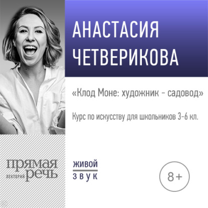 Анастасия Четверикова Лекция «Клод Моне: художник – садовод»