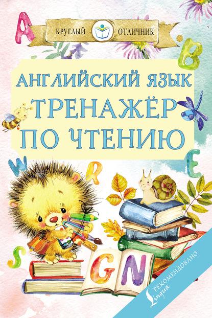 С. А. Матвеев Английский язык. Тренажёр по чтению френк и английский язык тренажёр по чтению