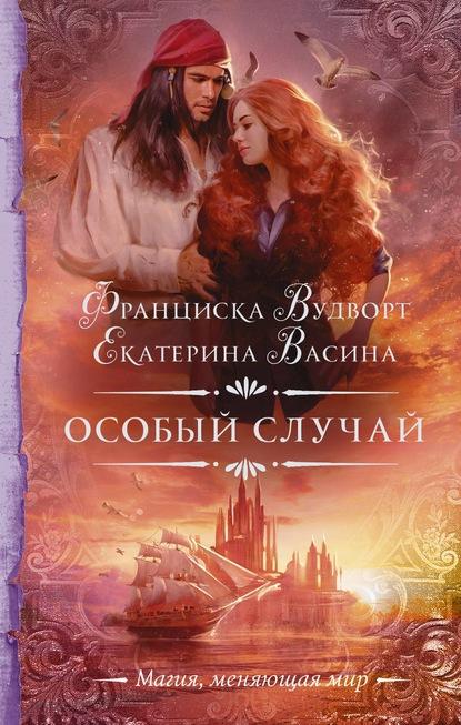 Екатерина Васина. Особый случай