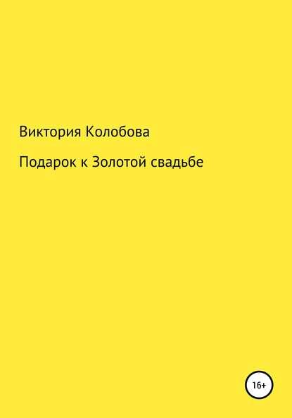 Виктория Колобова Подарок к Золотой свадьбе