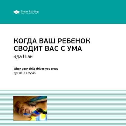 Ключевые идеи книги: Когда ваш ребенок сводит