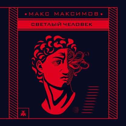 Максимов Макс Светлый человек обложка