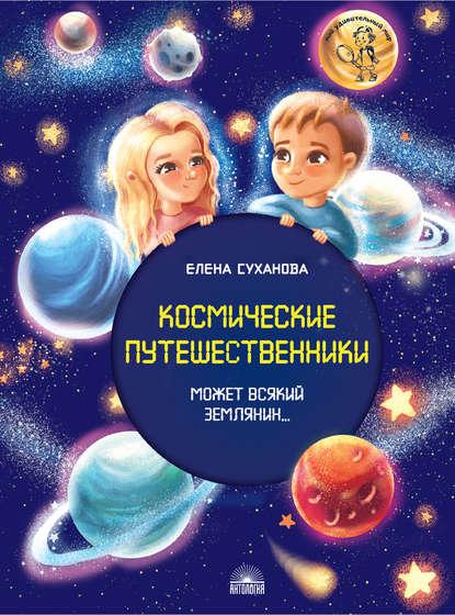 Фото - Елена Суханова Космические путешественники. Может Всякий Землянин… суханова е м космические путешественники может всякий землянин…