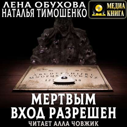 Тимошенко Наталья Васильевна, Обухова Елена Александровна Мертвым вход разрешен обложка