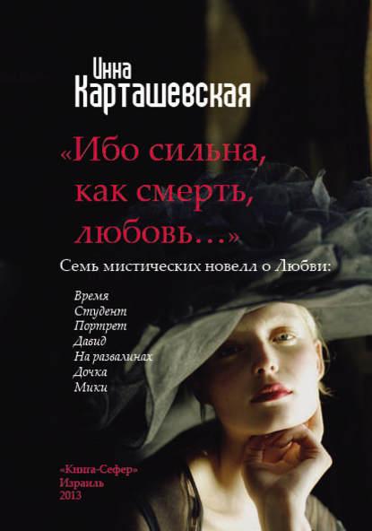 Фото - Инна Карташевская Ибо сильна, как смерть, любовь… (сборник) мопассан г 100 великих романов сильна как смерть