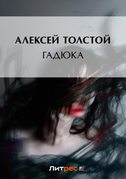 Алексей Толстой. Гадюка