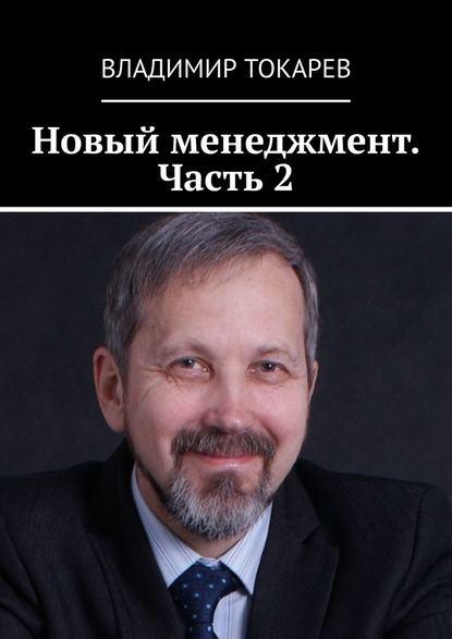 Владимир Токарев Новый менеджмент. Часть2 владимир токарев новый менеджмент часть2