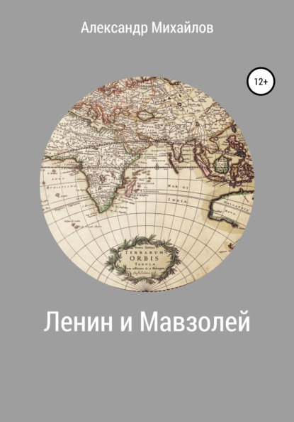 Фото - Александр Григорьевич Михайлов Ленин и Мавзолей александр григорьевич михайлов pax americana и россия