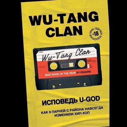 Wu-Tang Clan. Исповедь U-GOD. Как 9 парней с района навсегда изменили хип-хоп обложка