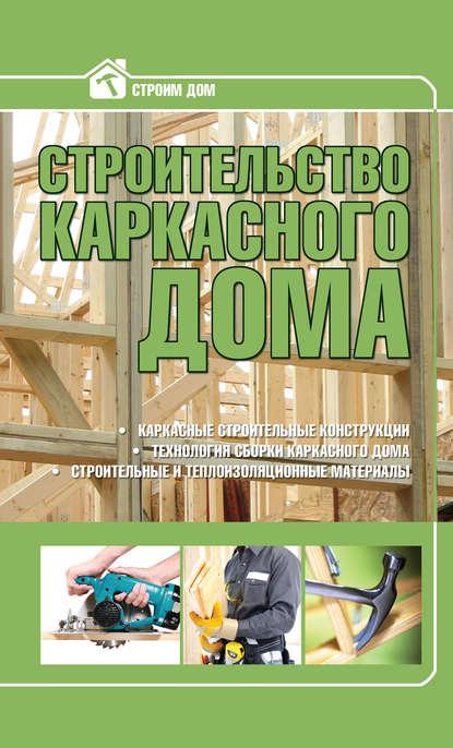 Группа авторов Строительство каркасного дома