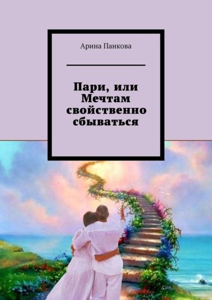 Арина Панкова Пари, или Мечтам свойственно сбываться крема фирмы кристина
