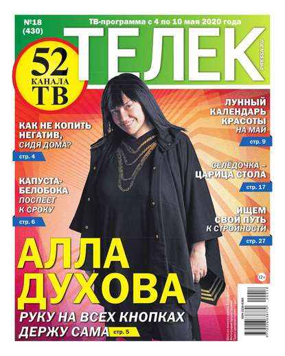Редакция газеты Телек Pressa.ru (МТС) Телек Pressa.ru 18-2020